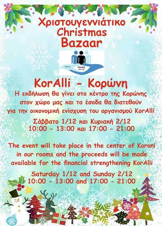 KorAlli christmas bazaar koroni messinias
